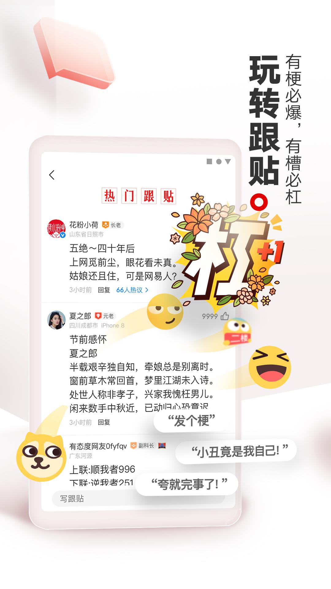 网易新闻手机版v79.1 安卓版