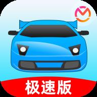 驾考宝典极速版appv2.1.5 最新版