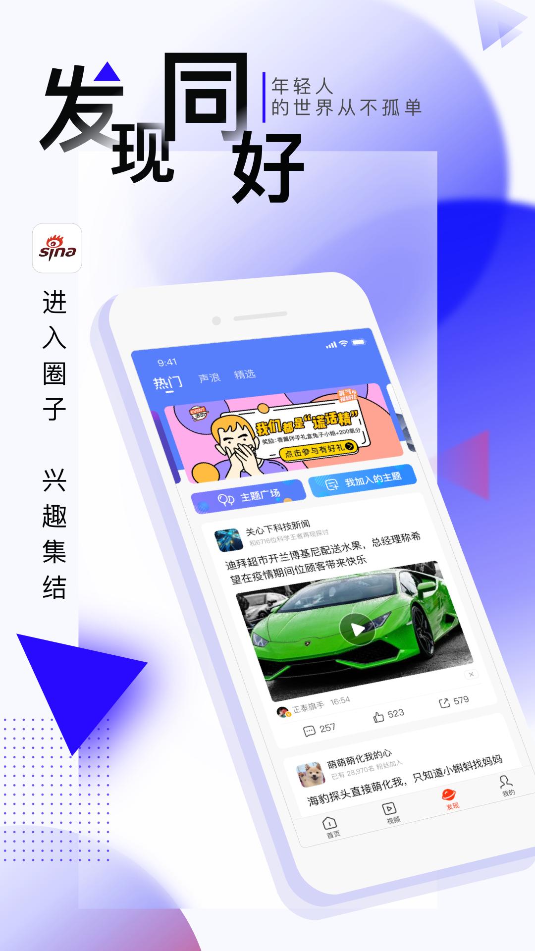 新浪新�appv7.69.0 安卓版