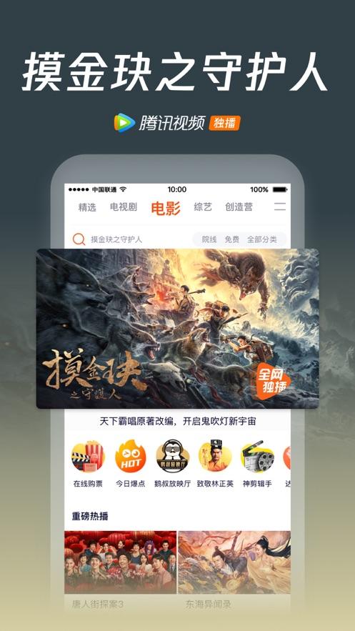 腾讯视频播放器手机版v8.3.55.21939 最新版