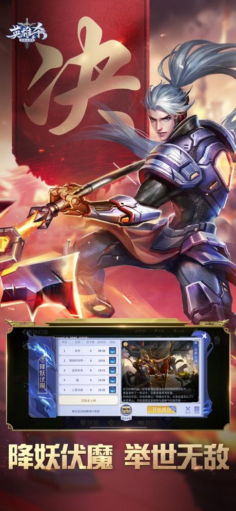 QQ英雄杀IOS版v4.10.0 iphone/ipad版