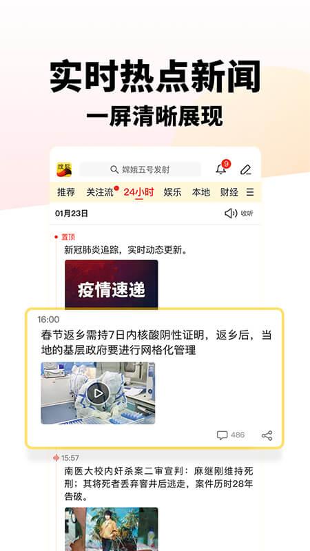 搜狐新闻手机版v6.5.6 安卓版