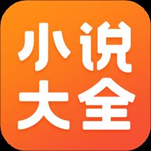 免费小说大全v3.9.9.3212 安卓版