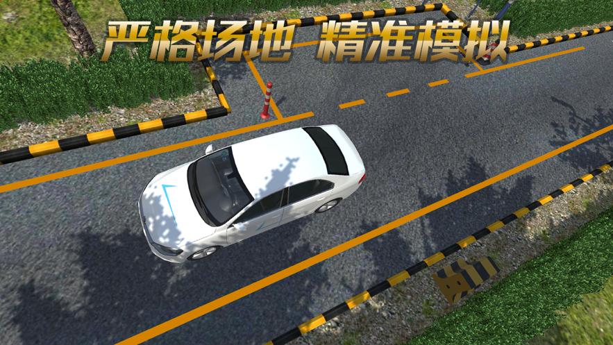 疯狂考驾照下载iOSv1.2.9 官方版