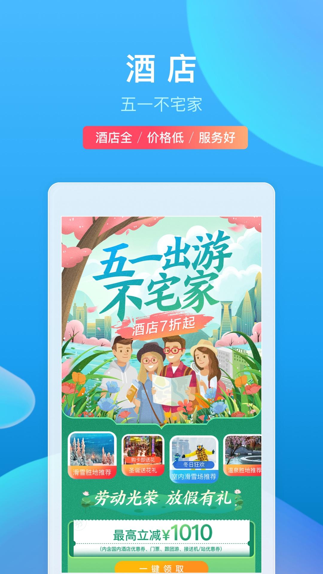 携程旅行手机版v8.35.3 安卓版