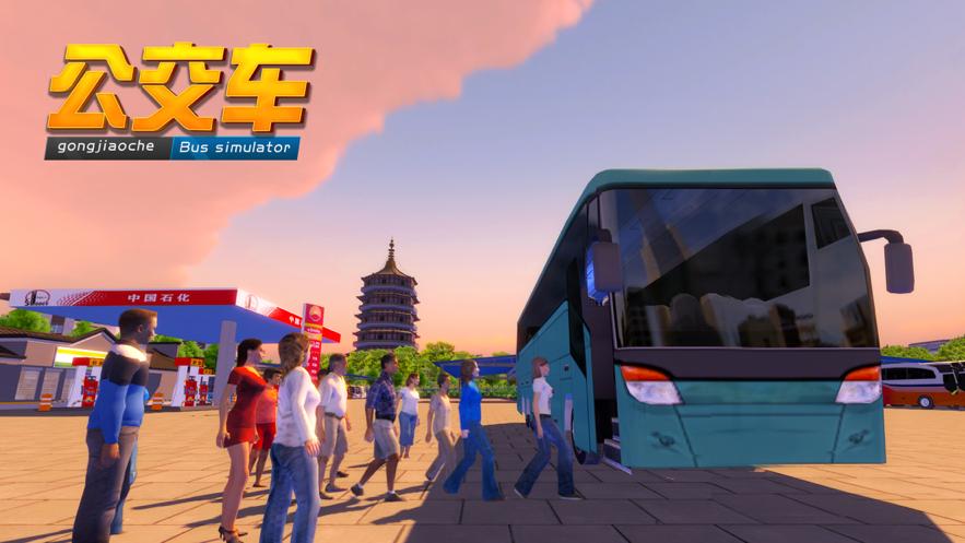 巴士之星公交车模拟器下载iOSv1.9 免费版