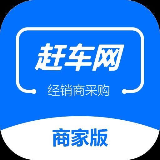赶车网商家版appv0.0.1 手机版
