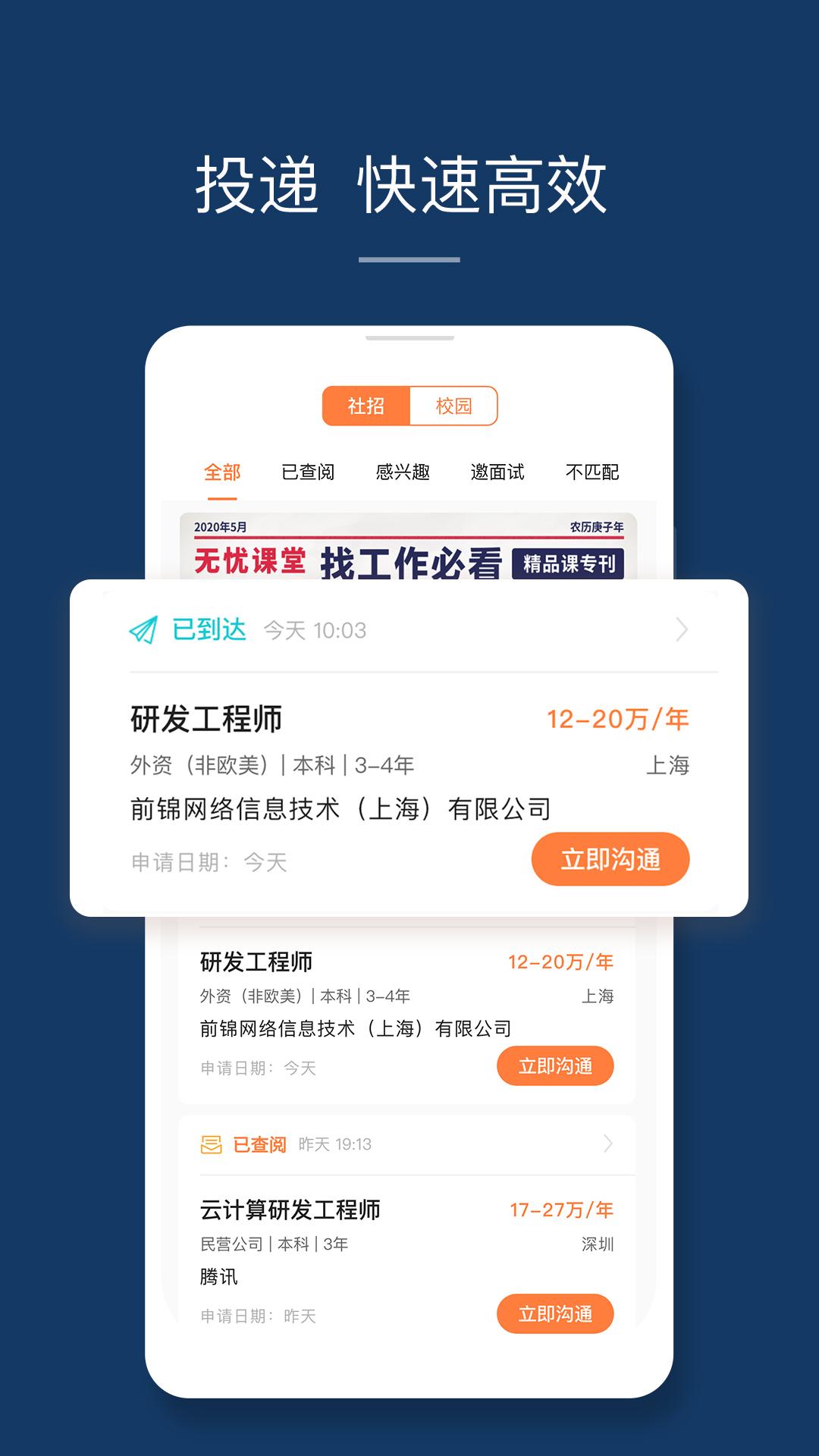 前程无忧51Job手机版v10.0.1 最新版