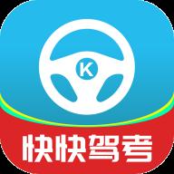 快快驾考appv1.0.0 最新版