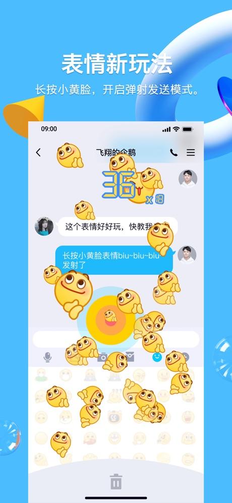 QQ iPhone版官方下载v8.8.3 IOS版