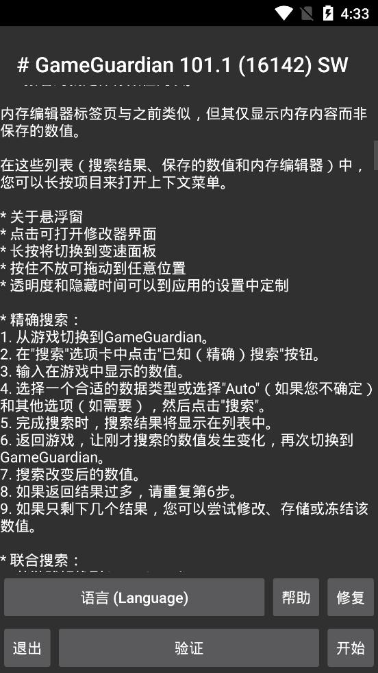 GG修改器官方�h化版下�dv101.1 安卓中文版