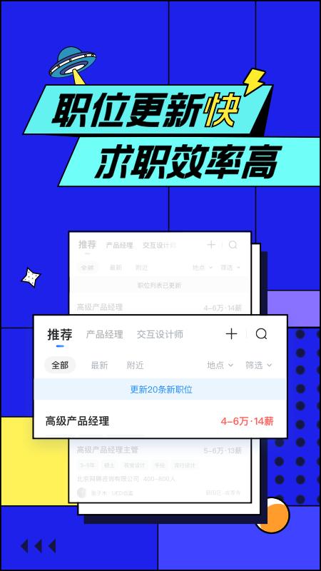 智联招聘网招聘官方下载v8.1.4 最新版