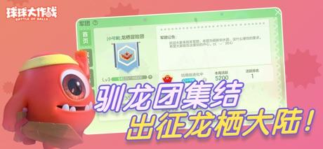 球球大作战手游ios最新版v14.1.3 iPhone/ipad版