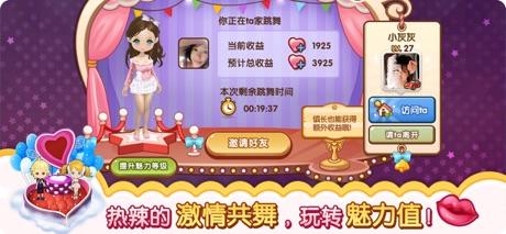 全民小镇IOS版v2.16.1 iPhone/ipad版