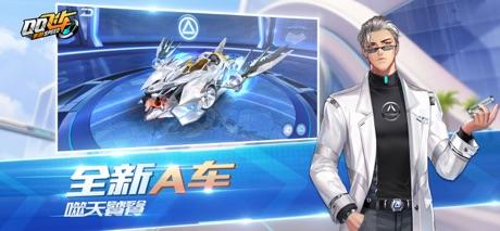 QQ飞车手游iOS版v1.25.0.28218 iPhone/iPad版