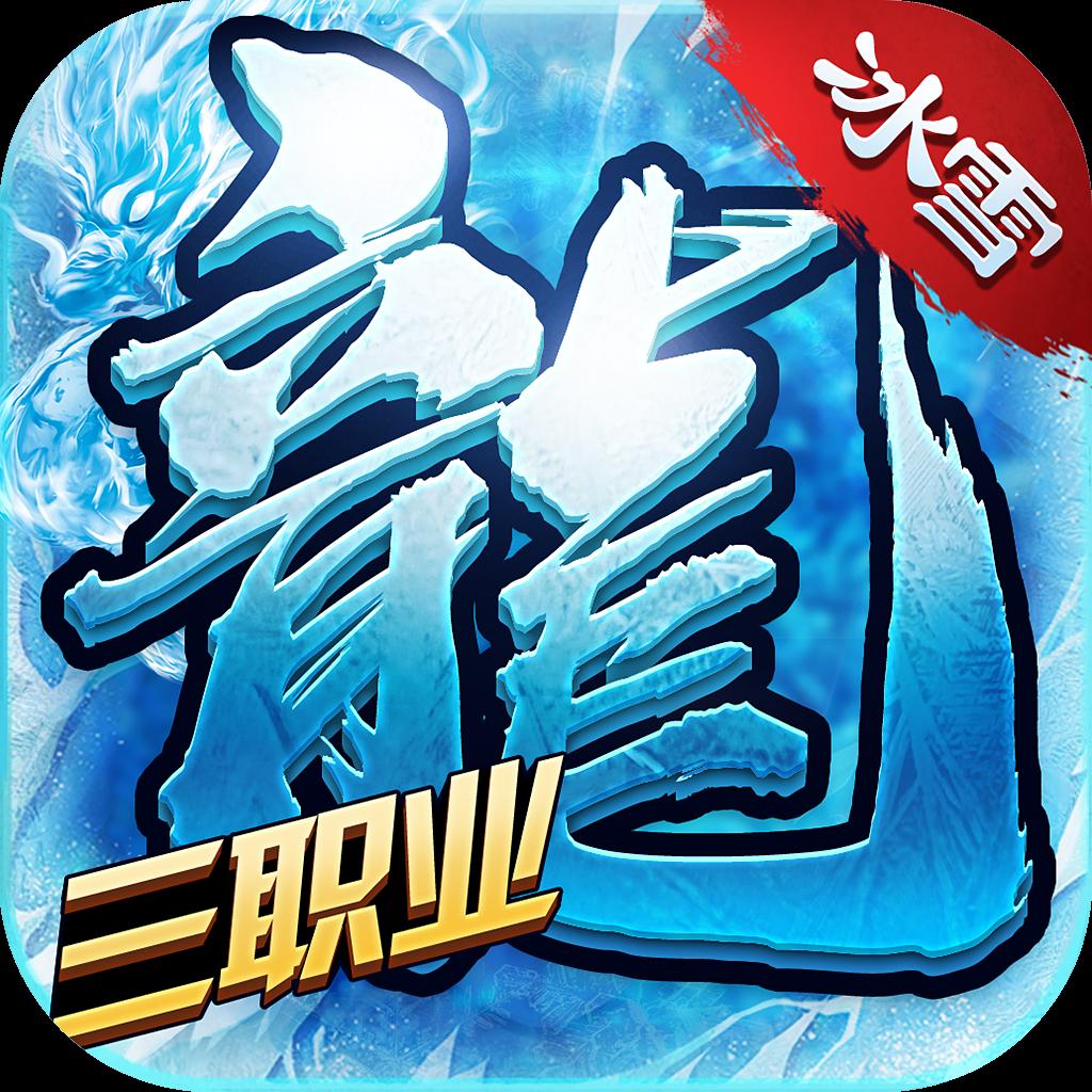 冰雪屠龙手游v1.2.1 安卓版