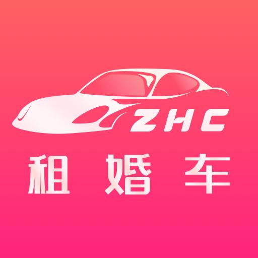 婚车租赁appv1.0.0 最新版