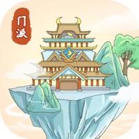 修仙门派模拟器iOS下载安装v1.0 官方版