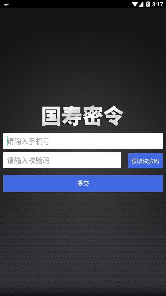 国寿密令苹果版v2.1.7 最新版