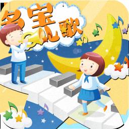 多宝儿歌appv1.2.1 官方最新版