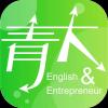 青大E站appv1.0.4 最新版