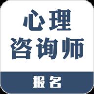 心理咨询师报名appv1.1.2 最新版