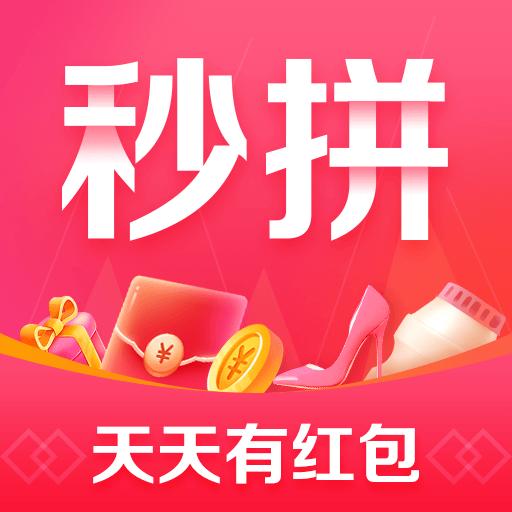 秒拼appv1.0.0 最新版