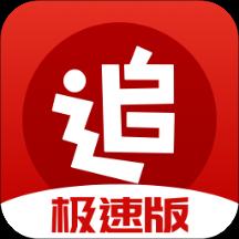追书神器免费版赚钱v3.20.2 最新版