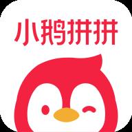小鹅拼拼官方版v1.0.0.1000 最新版