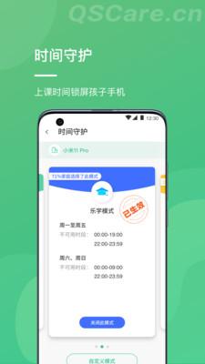 青松守护家长端app苹果版v1.0 最新版