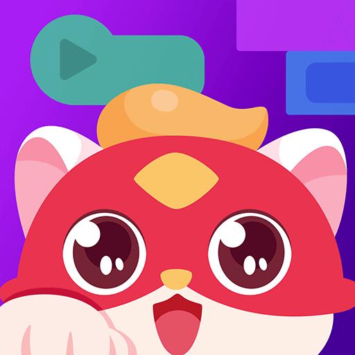 编程猫Nemov1.0.0 最新版