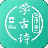 惜墨学古诗v3.2.0 最新版