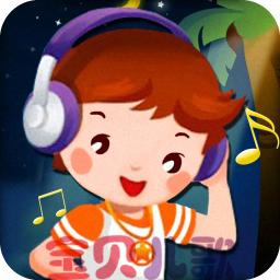 宝贝学唱儿歌v1.4.0 官方版