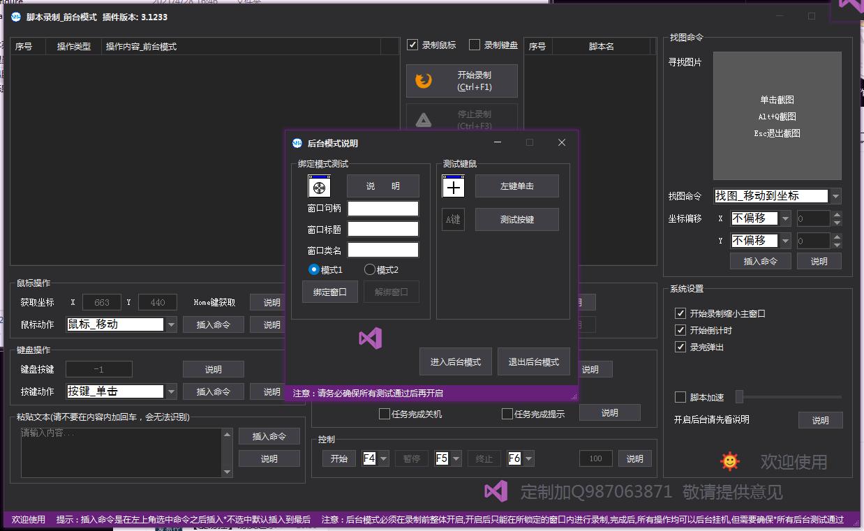 简易脚本录制(可后台执行)v4.28 绿色版