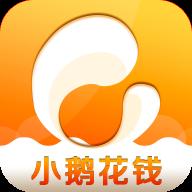 小鹅花钱appv1.0.0 手机版