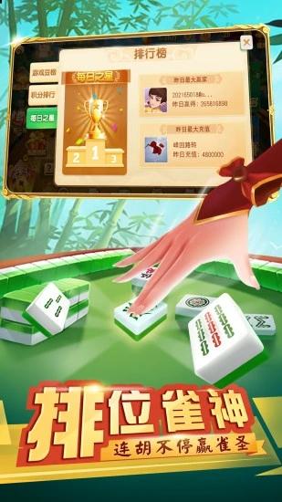 四川麻将血战到底正版手游v7.01.083 安卓版