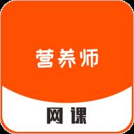 营养师网课appv1.1.2 最新版