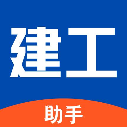 建工助手appv1.1.4 最新版