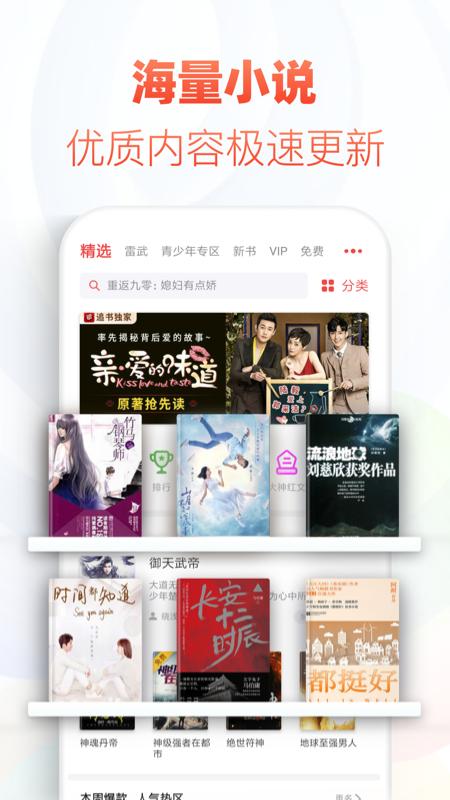 追书神器app官方版v4.71.2 安卓版
