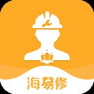 海易修appv1.0.0 最新版