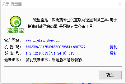 流量宝众测版v1.2.1216.813 官方版