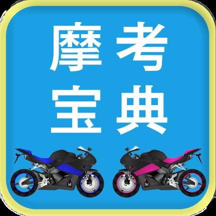 摩托车驾考驾照科目一v2.1.1 最新版