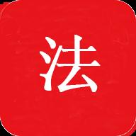 中国法律Pro appv1.0 最新版