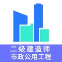 二级建造师市政公用工程题库v1.1.4 最新版