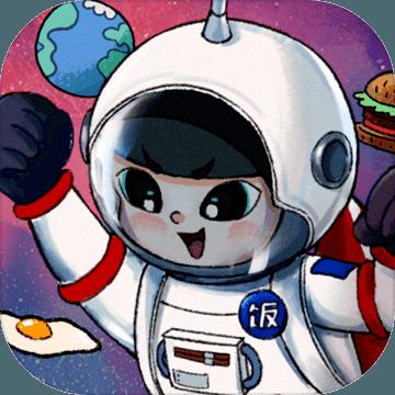 星际干饭王v1.0.0 安卓版