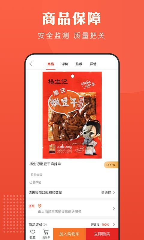 合链购物v1.0.0 手机版