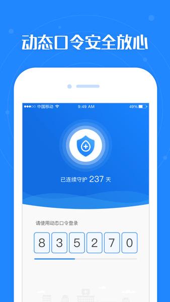 免疫助手appv1.2 最新版