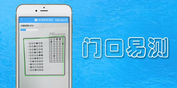 门口易测app下载-门口易测手机官方版-门口易测下载安卓最新版