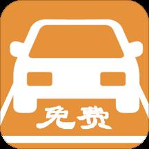 免费停车v1.0 最新版