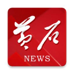黄石日报v1.0.1 最新版